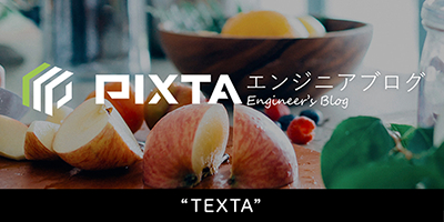 Pixta Engineer's blog